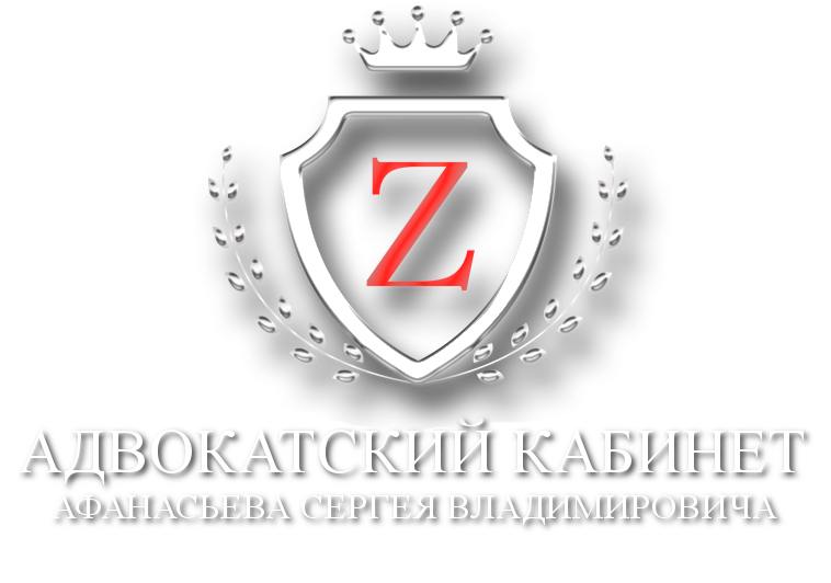 юридические услуги в Челябинске адвокат Афанасьев С.В.